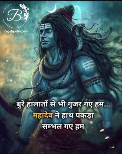 बुरे हालातों से गुजर रहे थे हम पर जब महादेव ने हाथ थामा तब संभल गए हम Success quotes for life in hindi