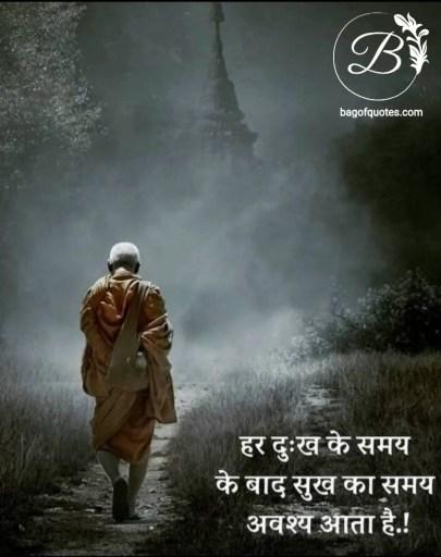 success quotes in hindi थोड़ा धैर्य रखिए, क्योंकि जीवन में हर दुख की घड़ी के बाद सुख की घड़ी जरूर आती है