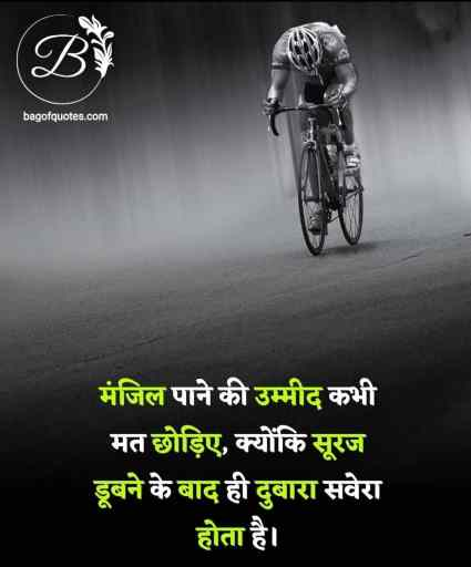 जिंदगी में अपनी मंजिल को पाने की उम्मीद कभी मत तोड़ना hindi quotes on success and failure