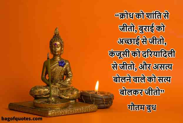 buddha quote no 11