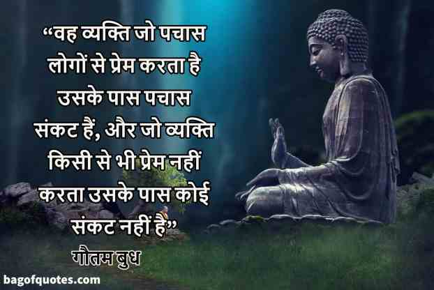 Buddha quote no 13