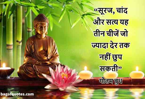 Buddha quote no 18