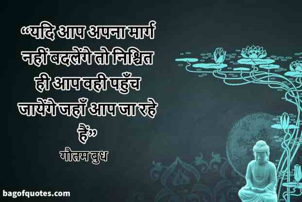 positive buddha quotes in hindi