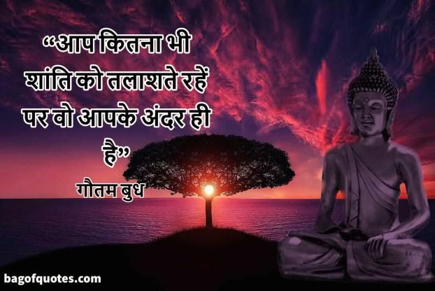 buddha life quotes in hindi