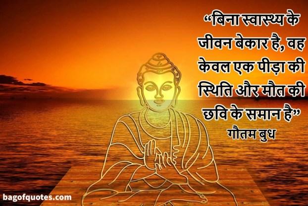 mahatma buddha quotes in hindi