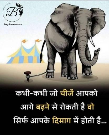 जीवन में आगे बढ़ने के लिए जो रुकावटें हमारे सामने आती हैं वह सिर्फ हमारे दिमाग में होती है inspirational quotes in hindi about life