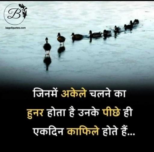 inspirational quotes in hindi on life जो इंसान जीवन में अकेले चलने का हौसला रखता है एक दिन उसके पीछे जमाना चलता है