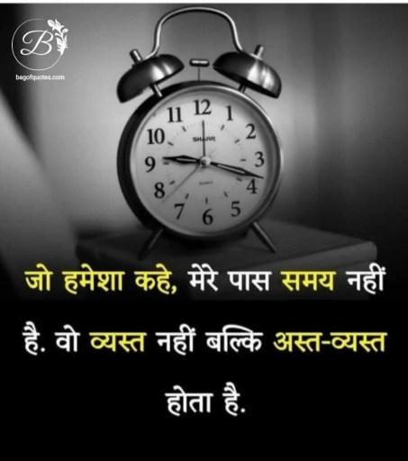 जो व्यक्ति हमेशा यह कहता है कि उसके पास समय नहीं है inspiring quotes in hindi on life