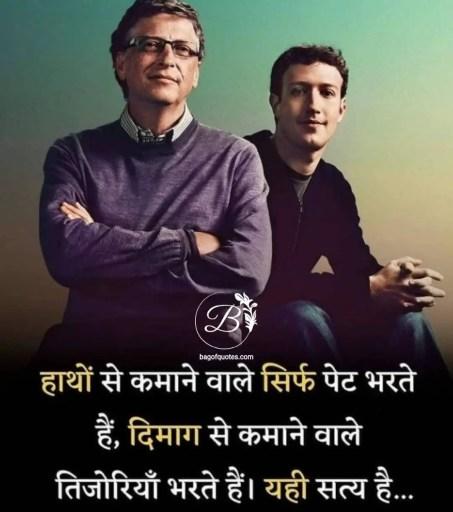 इस संसार में जो इंसान सिर्फ अपने हाथों से कमाता है वह सिर्फ अपना पेट भर पाता है best inspiring quotes in hindi
