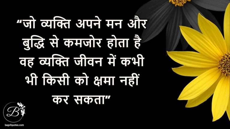 जो व्यक्ति अपने मन और बुद्धि से कमजोर होता है वह व्यक्ति जीवन में कभी भी किसी को क्षमा नहीं कर सकता