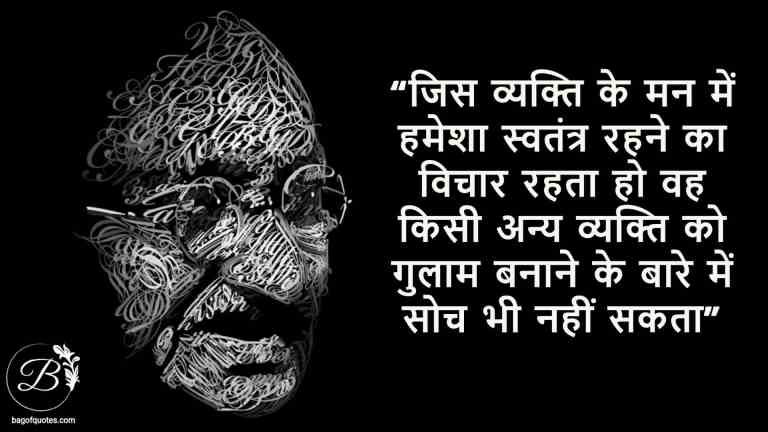 जिस व्यक्ति के मन में हमेशा स्वतंत्र रहने का विचार रहता हो  hindi quotes of mahatma gandhi