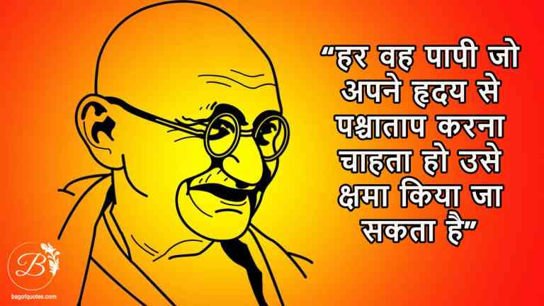 Mahatma Gandhi quote no 09