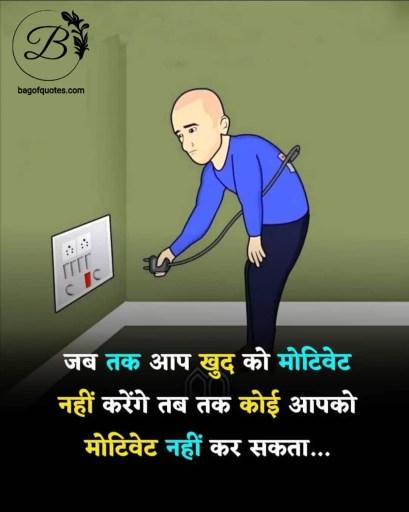 life success motivational quotes in hindi. जीवन में सफलता पाने के लिए जब तक आप खुद को प्रोत्साहित नहीं कर पाएंगे
