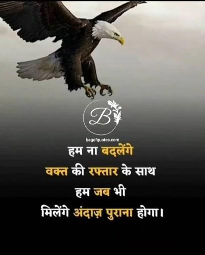motivational thoughts in hindi for life, याद रखना दोस्त हम वक्त की रफ्तार के साथ कभी नहीं बदलेंगे