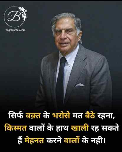 hindi motivational thoughts for life, जीवन में समय के भरोसे कभी मत बैठो क्योंकि किस्मत के भरोसे रहने वालों के हाथ खाली हो सकते हैं