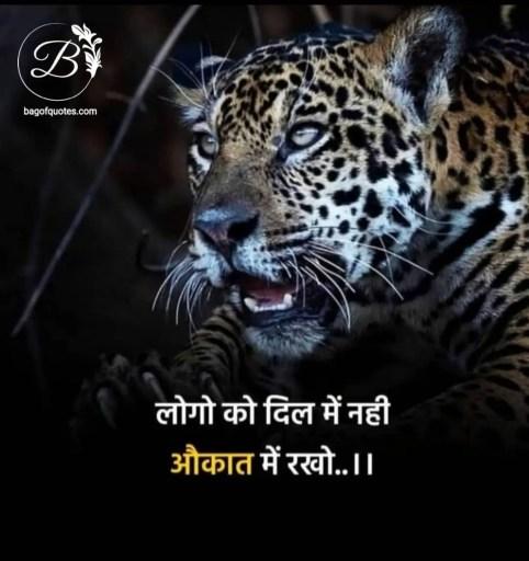जीवन में कभी कभी लोगों के दिलों में नहीं उनकी औकात में रहना ज्यादा जरूरी होता है, motivational thoughts for life in hindi,