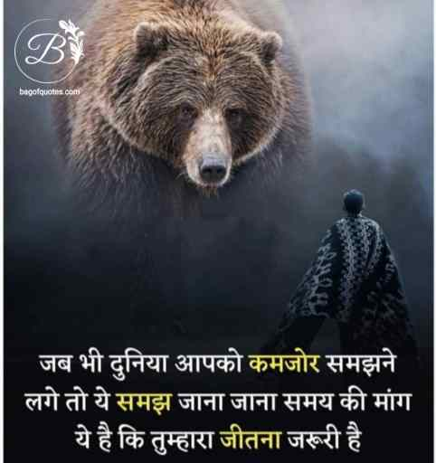 जब सारा संसार आपको कमजोर समझने लगे तब इस बात को समझ जाइए, motivational quotes in hindi for life with pictures