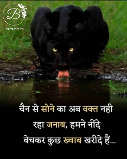 motivational quotes for life in hindi,  अब हमारे पास चैन से सोने का वक्त नहीं रहा दोस्त क्योंकि