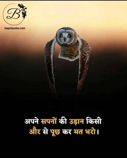 motivational success quotes in hindi for life, अगर जीवन में सफलता की उड़ान भरना चाहते हो तो कभी भी किसी के भरोसे मत रहो