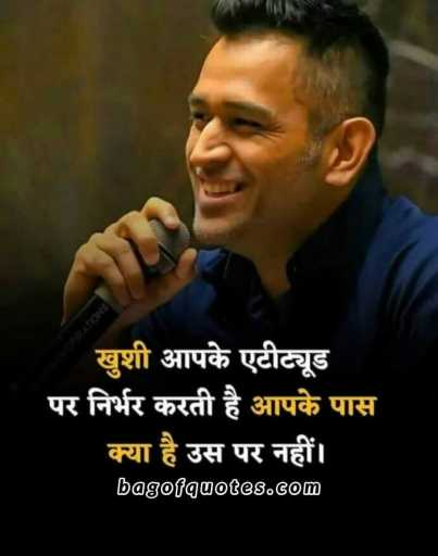 Personality quote no 30