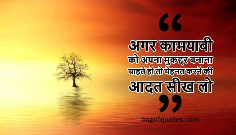Beautiful positive quotes in hindi