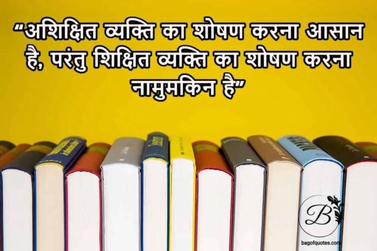 अशिक्षित व्यक्ति का शोषण करना आसान है great quotes in hindi on education