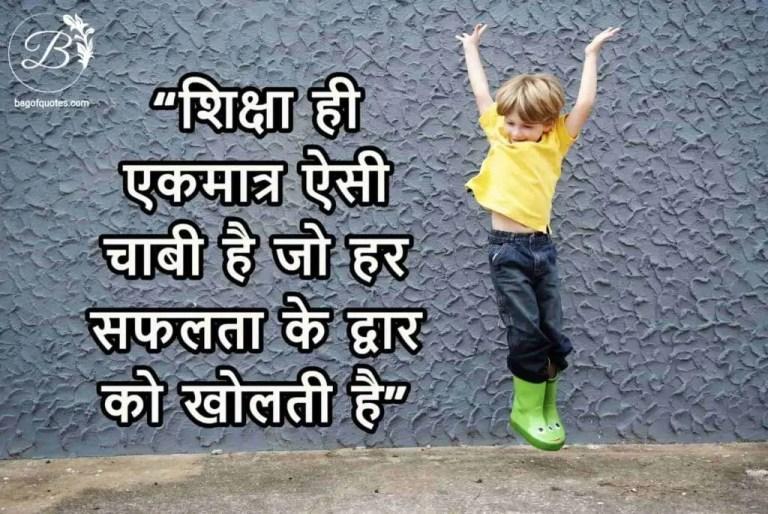 शिक्षा ही एकमात्र ऐसी चाबी है जो हर सफलता के द्वार को खोलती है best quotes in hindi on education