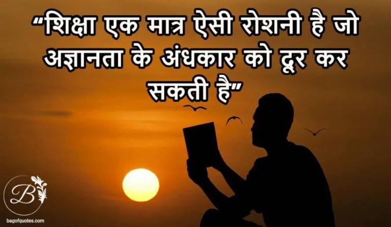शिक्षा एक मात्र ऐसी रोशनी है जो अज्ञानता के अंधकार को दूर कर सकती है moral education quotes in hindi