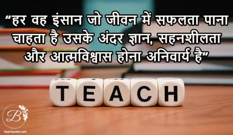 हर वह इंसान जो जीवन में सफलता पाना चाहता है उसके अंदर ज्ञान, सहनशीलता और आत्मविश्वास होना अनिवार्य है Top education quotes in hindi