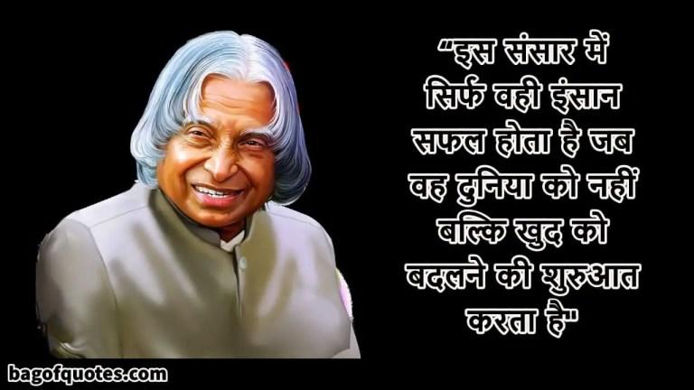 motivational quotes of abdul kalam in hindi