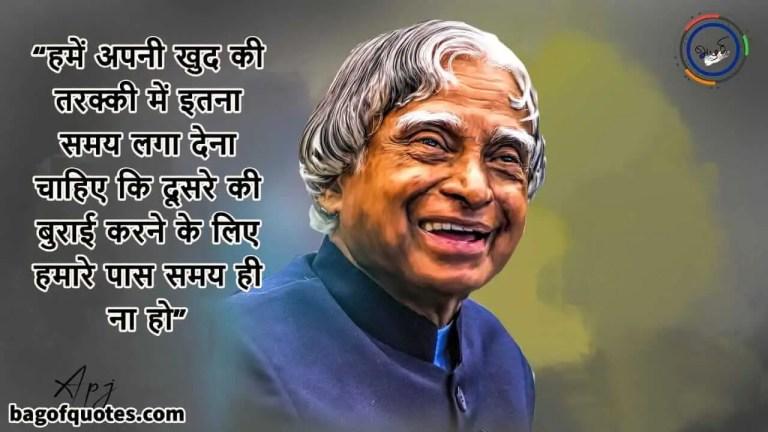 quotes of abdul kalam in hindi