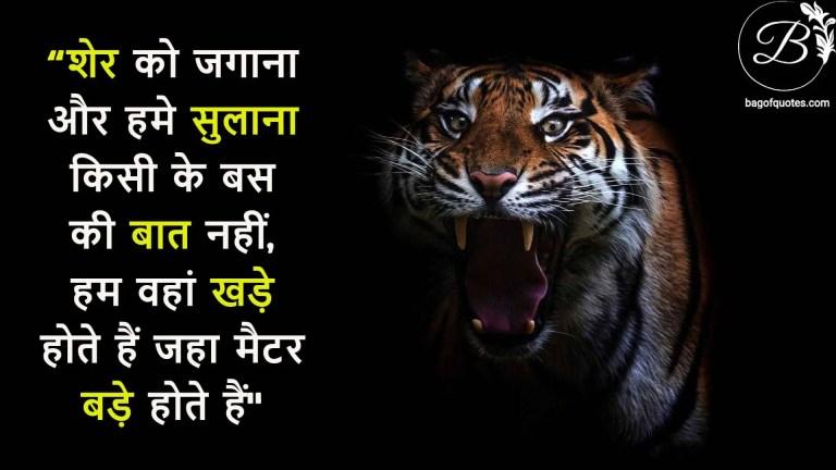 Stylish attitude quotes in Hind, शेर को जगाना और हमे सुलाना किसी के बस की बात नहीं