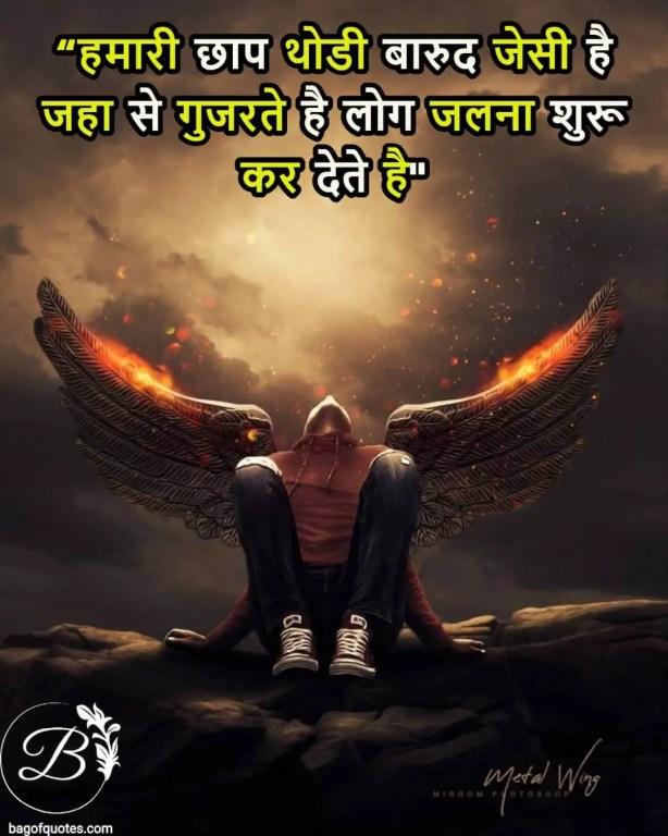 good morning attitude quotes in hindi, हमारी छाप थोडी बारुद जेसी है जहा से गुजरते है लोग जलना शुरू कर देते है