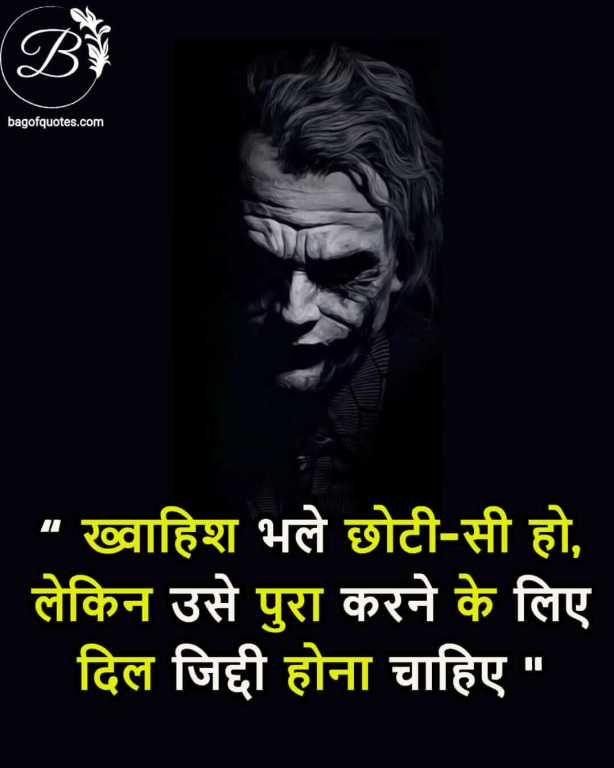 best motivational attitude status in hindi, ख्वाहिश भले छोटी-सी हो