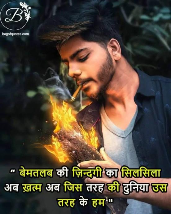 the best attitude status in hindi, बेमतलब की ज़िन्दगी का सिलसिला अब ख़त्म