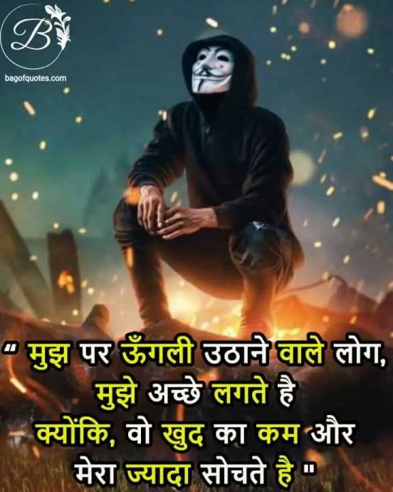 lion attitude quotes in hindi,  मुझ पर ऊँगली उठाने वाले लोग मुझे अच्छे लगते है