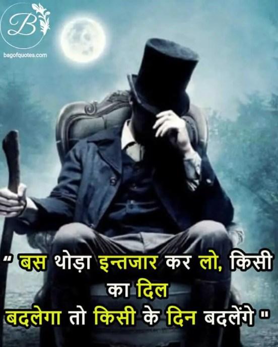 best attitude status in hindi for fb profile pic, बस थोड़ा इन्तजार कर लो, किसी का दिल बदलेगा तो किसी के दिन बदलेंगे