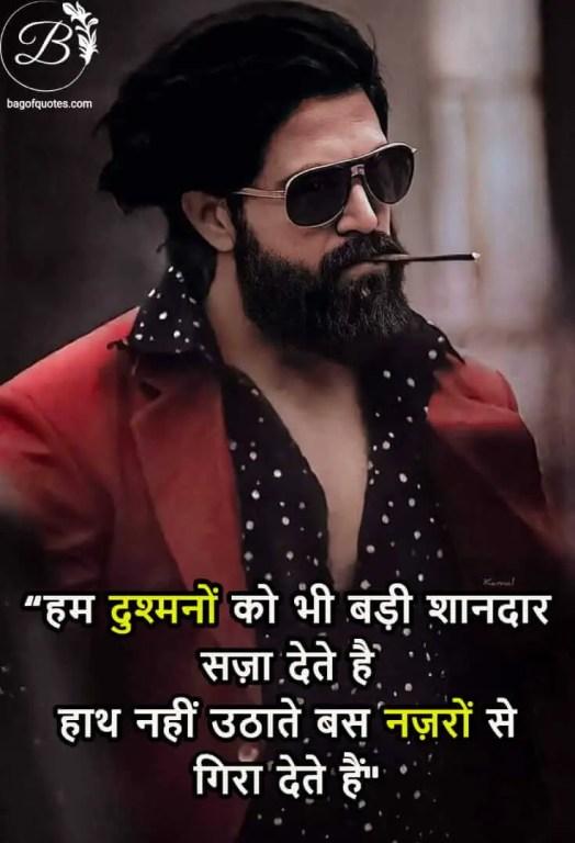Royal attitude status in Hindi हम दुश्मनों को भी बड़ी शानदार सज़ा देते है