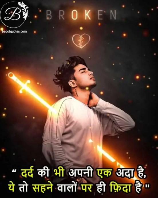best positive attitude status in hindi, दर्द की भी अपनी एक अदा है