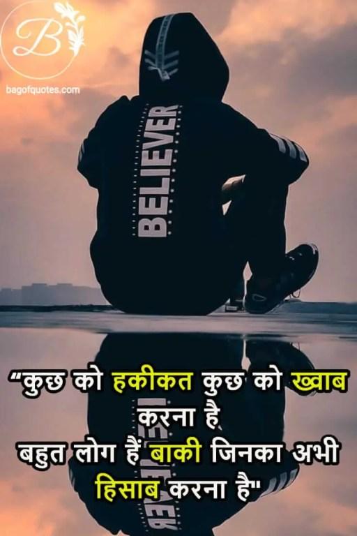 best attitude quotes for whatsapp status in hindi, कुछ को हकीकत कुछ को ख्वाब करना है बहुत लोग हैं बाकी जिनका अभी हिसाब करना है