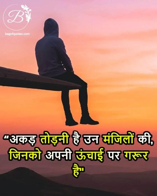 best love attitude quotes in hindi, अकड़ तोड़नी है उन मंजिलों की