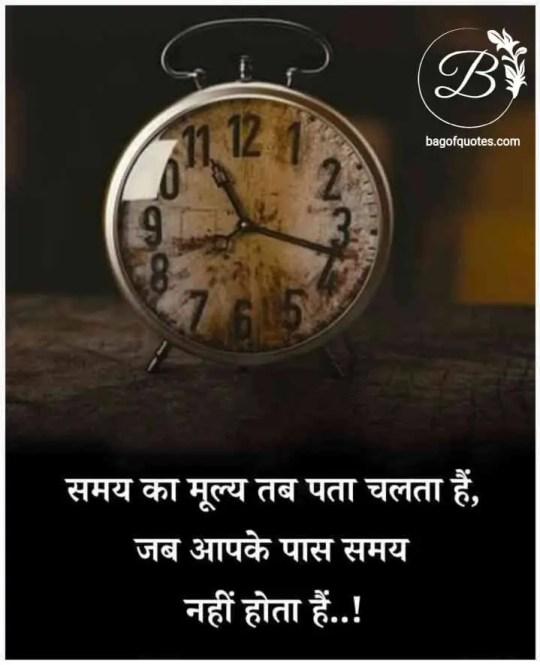 motivational message in hindi, इंसान को वक्त की कीमत तब समझ में आती है जब उसके पास वक्त ही नहीं रहता