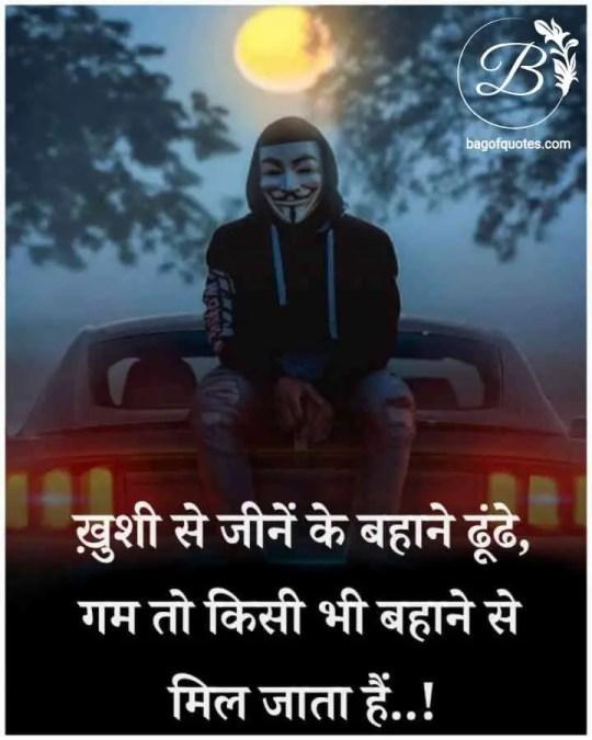 motivational pictures for success in hindi, इस जीवन में खुशी से जीने के भी बहाने ढूंढ लिया करो दोस्त