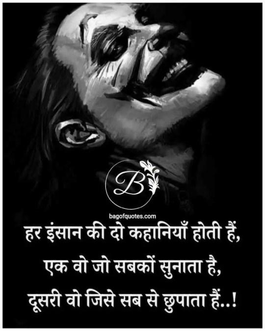 Best motivational quotes in hindi for success - इस संसार में हर इंसान की दो कहानियां होती है एक कहानी वो जो सबको सुनाता है