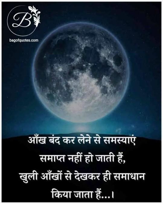 motivational quotes on expectations in hindi, हमारी आंखें बंद कर लेने से हमारे जीवन में आने वाली समस्याएं समाप्त नहीं होगी