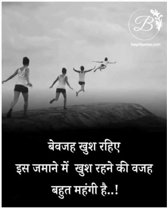life motivational suvichar in hindi, बेवजह खुश रहने के भी बहाने ढूंढ लिया करो दोस्त क्योंकि