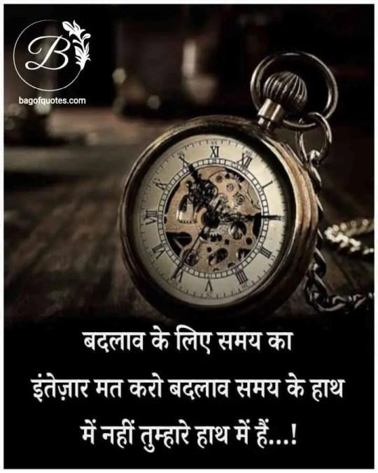 motivational suvichar pic, अपने जीवन में बदलाव लाने के लिए वक्त का इंतजार मत करो
