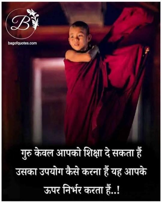 motivational suvichar thoughts in hindi with image, गुरु हमें केवल ज्ञान और उच्च शिक्षा दे सकते हैं पर अपने जीवन में