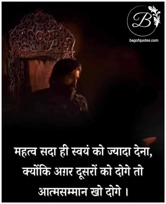 inspirational thoughts in hindi, कभी कभी खुद को हमेशा ज्यादा महत्व देना चाहिए क्योंकि आप