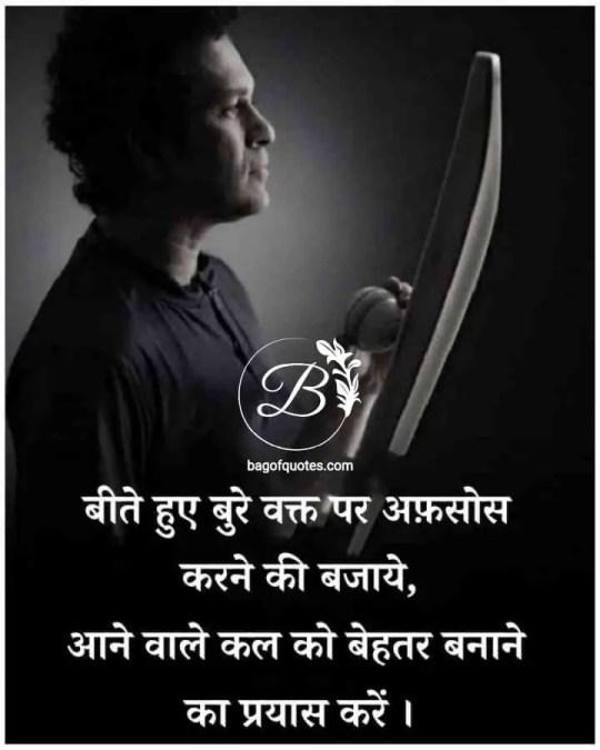motivational quotes in hindi on hard work, बीते हुए बुरे समय पर पछताने से तो बेहतर है कि हम अपने आने वाले कल को
